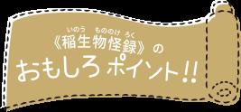 『稲生物怪物語』のおもしろポイント!!