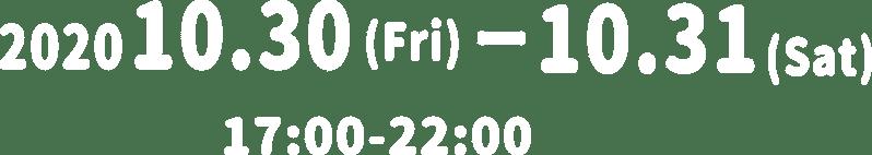2020年10月30日(Fri)-10月31日(Sat)