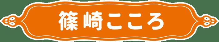 篠崎こころ